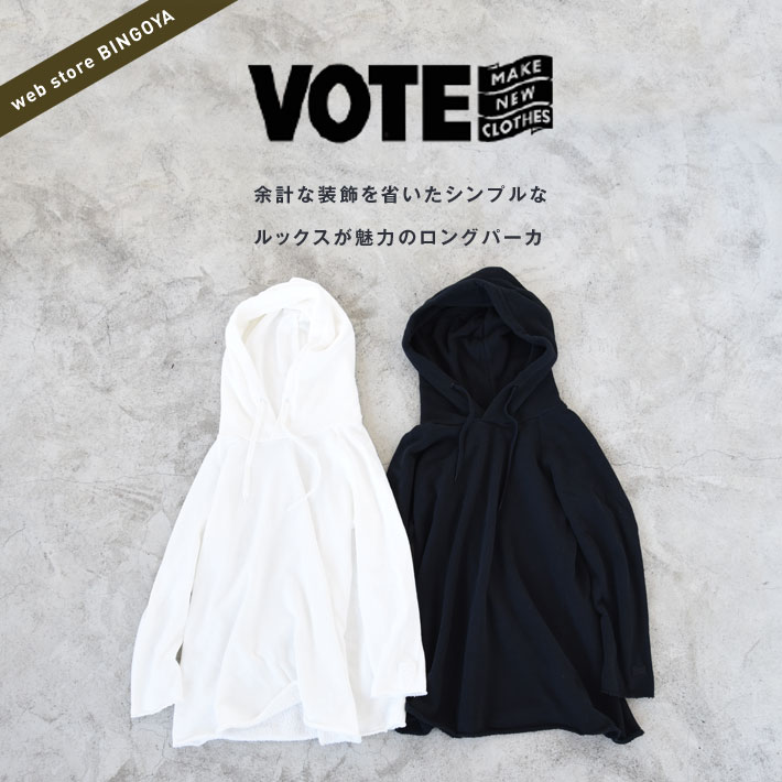 LONG PARKA ロングパーカー/VOTE MAKE NEW CLOTHES ヴォートメイクニュークローズ