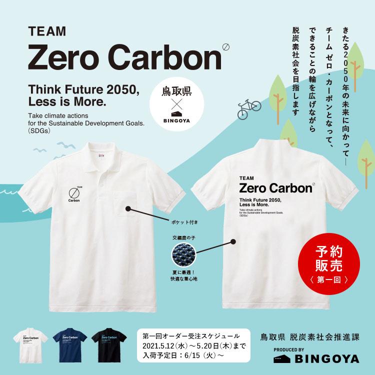 zeroカーボンポロシャツ
