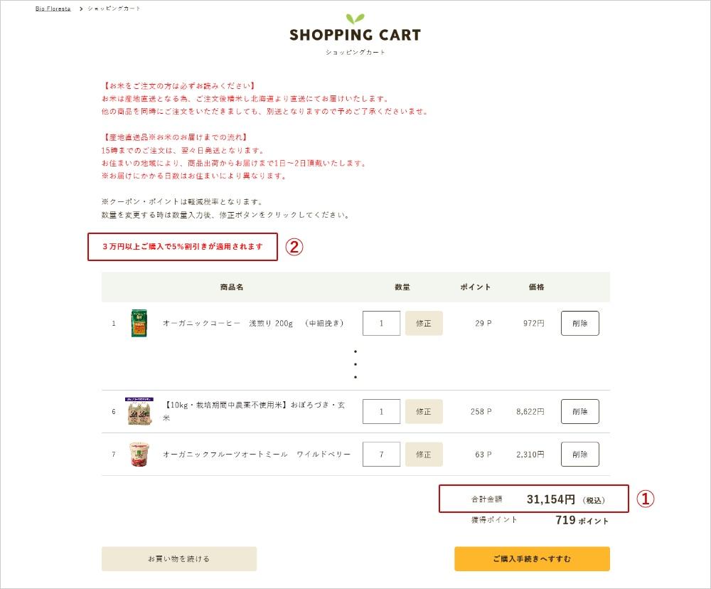 買い物かご画面(パソコン)