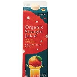 有機ストレートジュースオレンジ1L