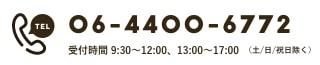 06-4400-6772 受付時間 9:30~12:00、13:00~17:00 (土/日/祝日除く)