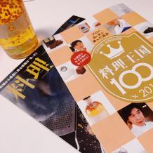 料理王国100選2019