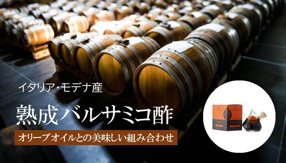 熟成バルサミコ酢