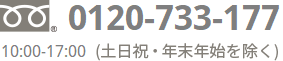 0120-733-177