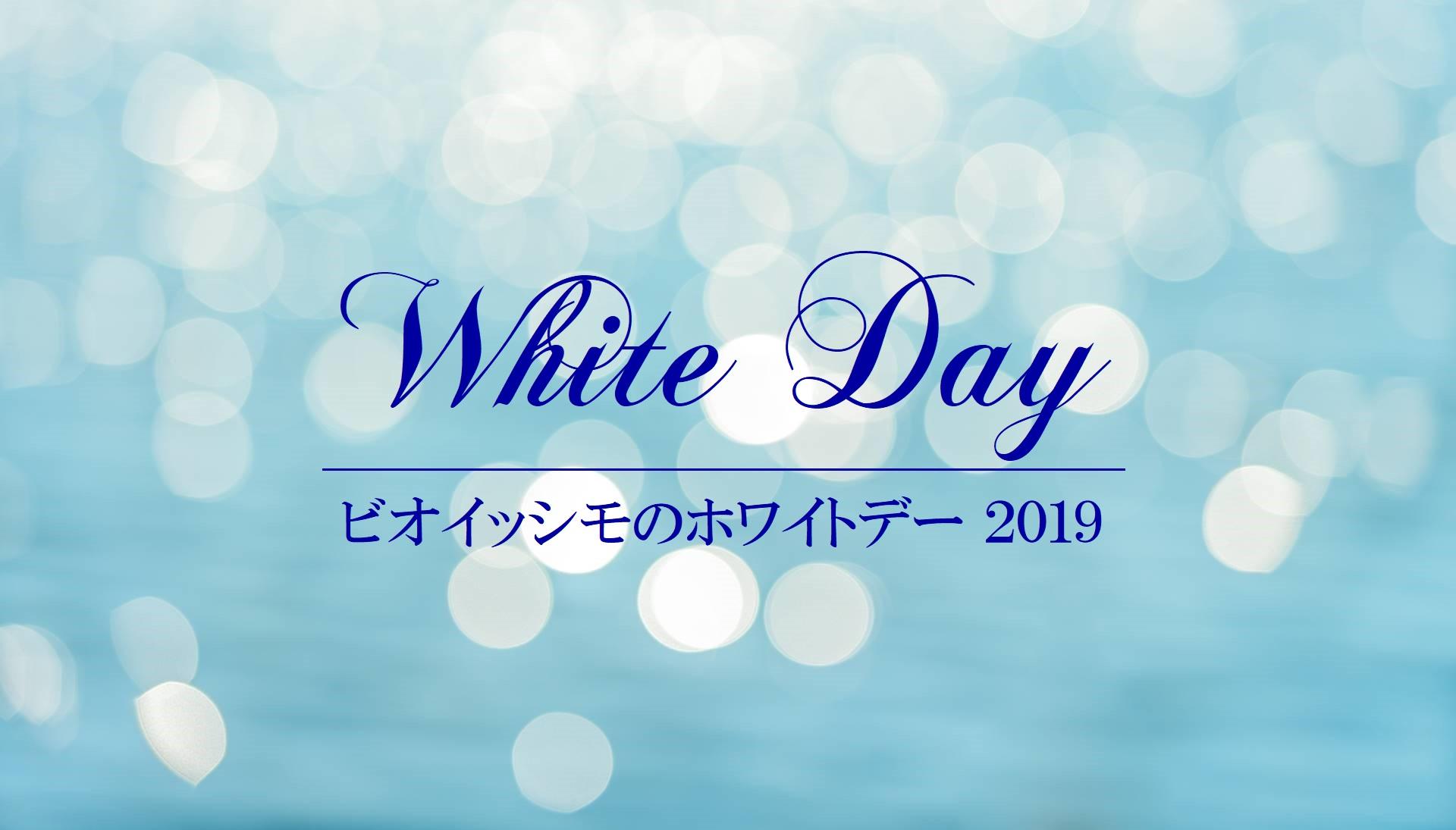 ホワイトデー2019