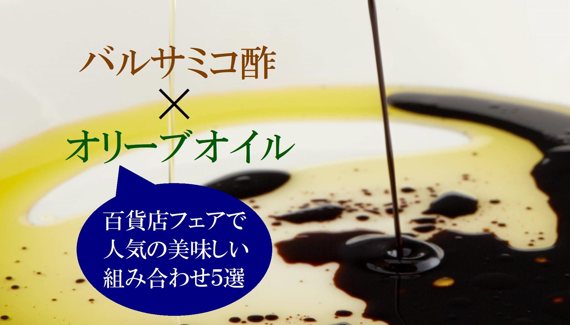 バルサミコ酢×オリーブオイル