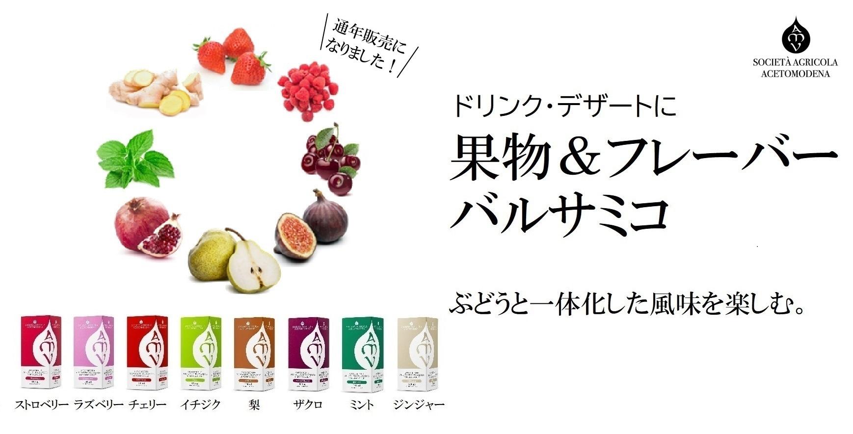 果汁&フレーバーバルサミコ