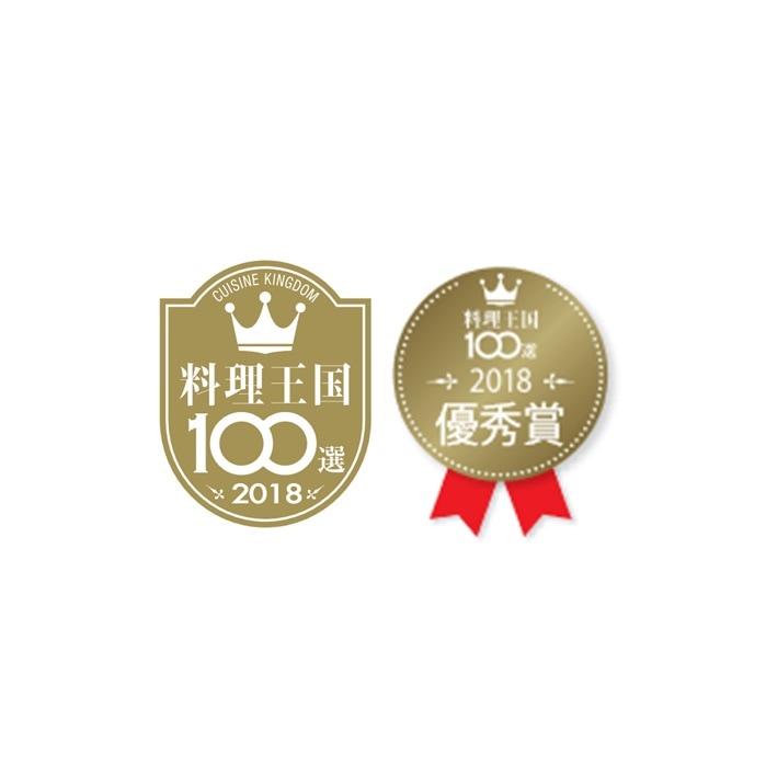 料理王国100選・優秀賞