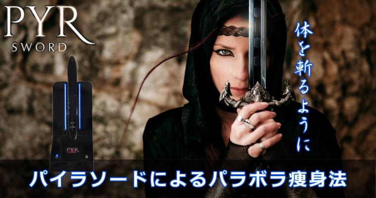 パイラソード(PYR SWORD)