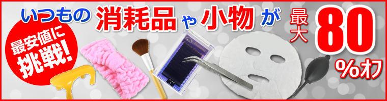 エステ用品、美容商材の激安セール