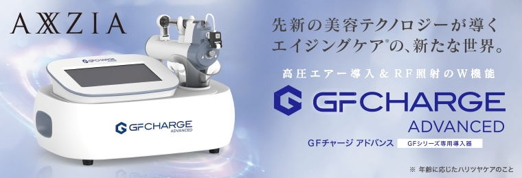 GFチャージアドバンス 高圧エアー導入RF機器
