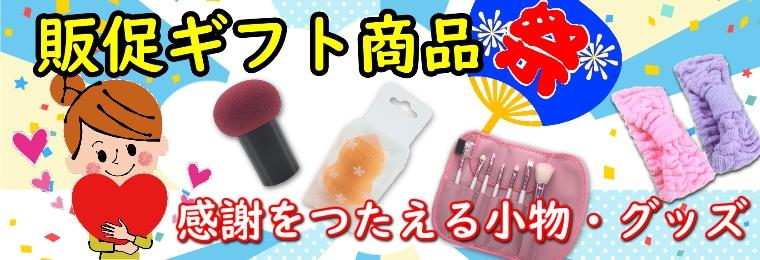 販促ギフト商品・小物・グッズ祭り