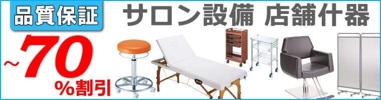 サロンの備品、店舗設備品の期間限定セール
