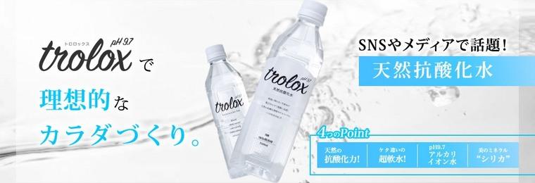 Trolox(トロロックス)の抗酸化美容天然水