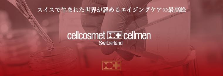 セルコスメ(Cellcosmet)