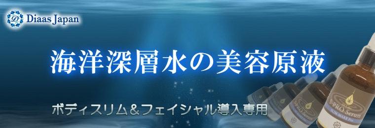 海洋深層水の美容液原液
