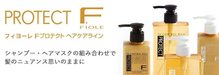 FIOLE(フィヨーレ)ヘアケアライン