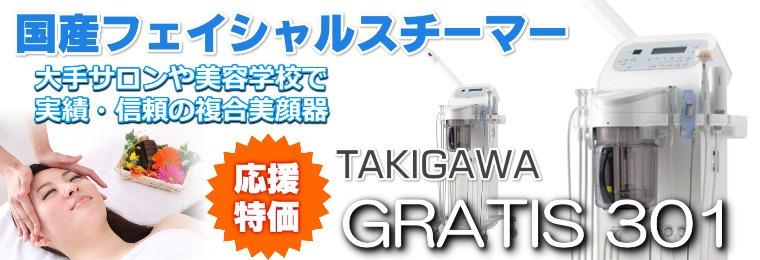 国産エステスチーマー複合美顔器のグラティス301 応援特価