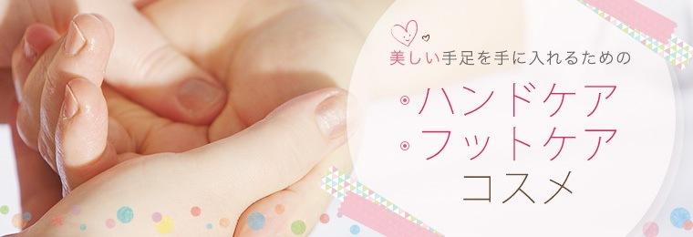 業務用ハンドケア/ペディキュア化粧品