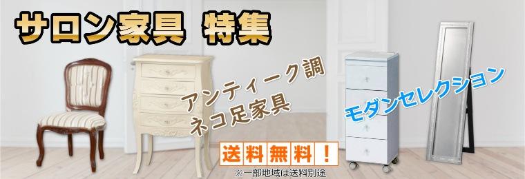 マツエクサロンの家具・インテリア特集