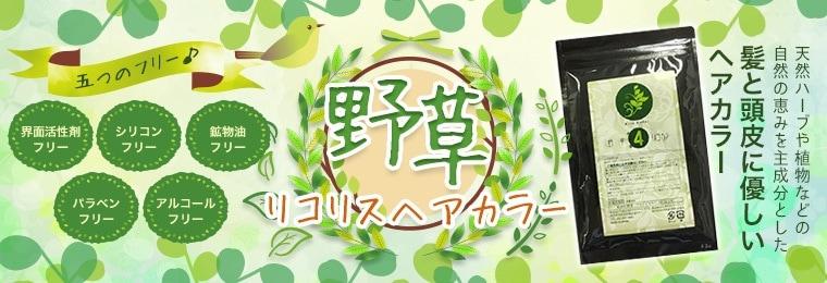野草リコリスカラー(毛染め)自然派