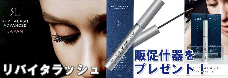 リバイタラッシュ アドバンス ジャパン 販促什器無料キャンペーン
