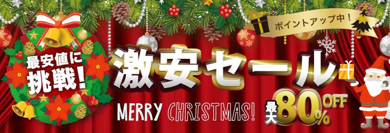 エステ商材のクリスマス激安セール