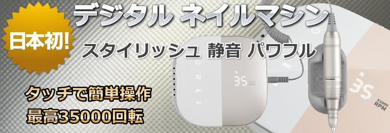 デジタル ネイルマシン ネイルマスタープロ JDX-108