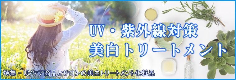 UVケア商品と美白トリートメント化粧品特集