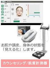 カウンセリング/肌質計測器