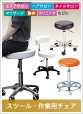 格安サロンチェア・丸椅子・スツールの特集