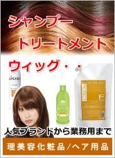 理美容サロンのヘア化粧品特集