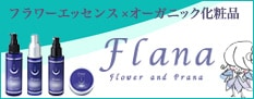 flana フラーナ