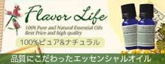 フレーバーライフ 精油は、天然の品質にこだわったエッセンシャルオイル