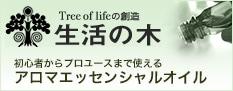生活の木 精油は、日本アロマ環境協会が認定する用エッセンシャルオイル