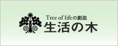 生活の木エッセンシャルオイル