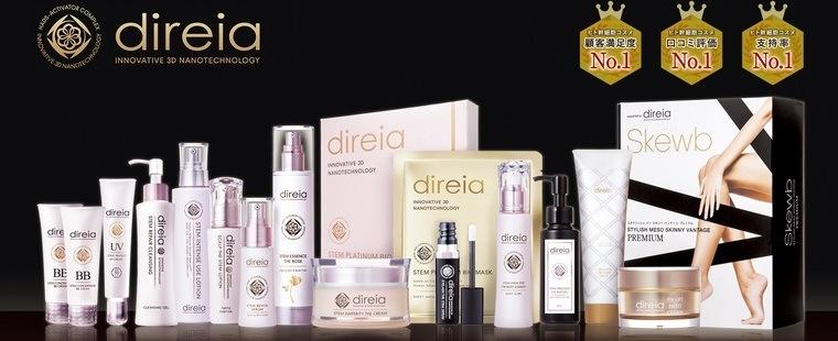 ディレイア化粧品(Direia)