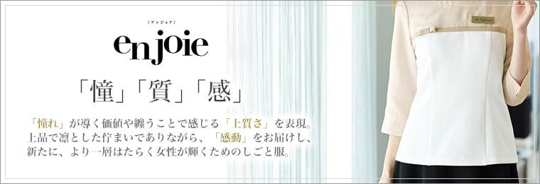 アンジョア(en joie)