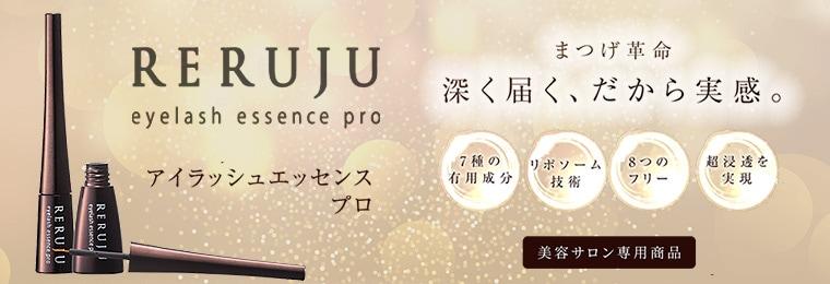 リルジュ(RERUJU)イメージ