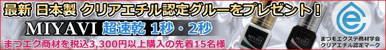 最新・日本製クリアエチル認定グルーをプレゼント