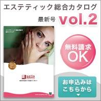 エステ化粧品・エステ用品の総合カタログ、無料請求はこちら