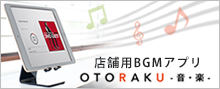 サロン用BGMアプリ