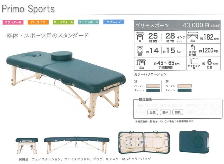 マッサージベッド・プリモ スポーツ