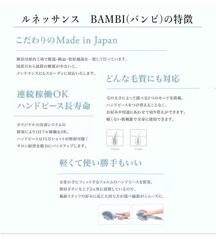ルネッサンス BAMBI(バンビ)の特2