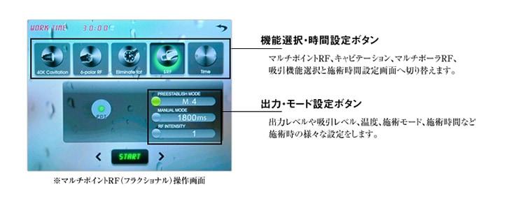 操作画面イメージ画像
