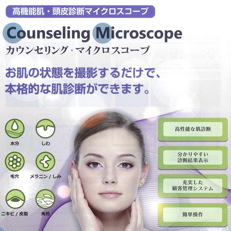 肌診断・頭皮診断マイクロスコープ(タブレットPC付き)