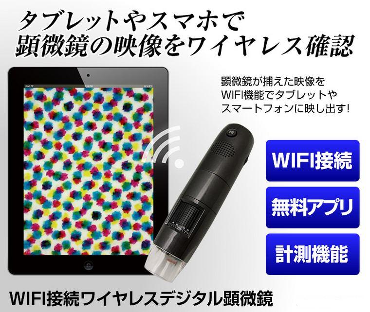 肌/頭皮/まつげチェック用WIFIマイクロスコープ