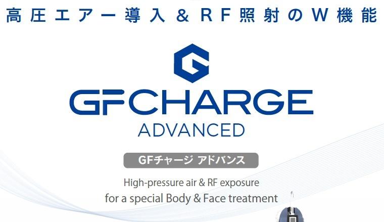 導入RF美容機器GFチャージ アドバンス