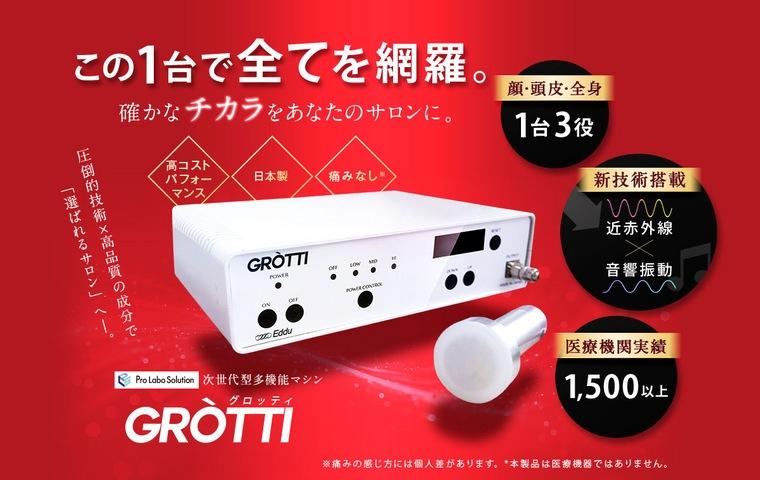 GROTTI(グロッティ)