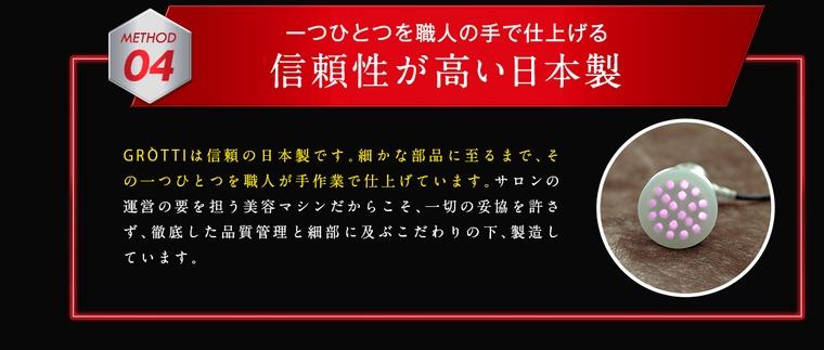 GROTTI(グロッティ)は信頼の日本製です